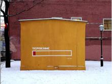 Patience 2021 Sankt Petersburg street art CALVERT
